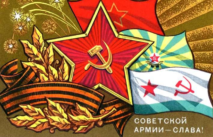 День Советской Армии и ВМФ